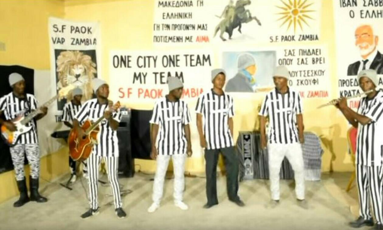 Απίθανη φιέστα του ΣΦ ΠΑΟΚ Ζάμπιας με το «Μακεδονία ξακουστή» για το πρωτάθλημα (video)