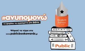 Ο θεσμός των Βραβείων Βιβλίου Public επιστρέφει για 6η χρονιά