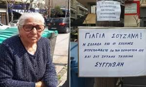 Γιαγιά - τερλίκια: Η ξεφτίλα συνεχίζεται