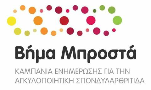 ΒΗΜΑ ΜΠΡΟΣΤΑ: Εκστρατεία ενημέρωσης για την Αγκυλοποιητική Σπονδυλαρθρίτιδα από τη Novartis Hellas