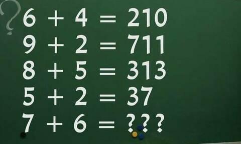 Μόνο ένας στους εκατό! Το μαθηματικό κουίζ που θα σε βγάλει... νοκ άουτ (photos)