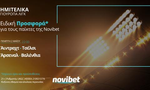 Europa League στη Novibet με ειδική προσφορά και στοίχημα σε ενισχυμένες αποδόσεις!