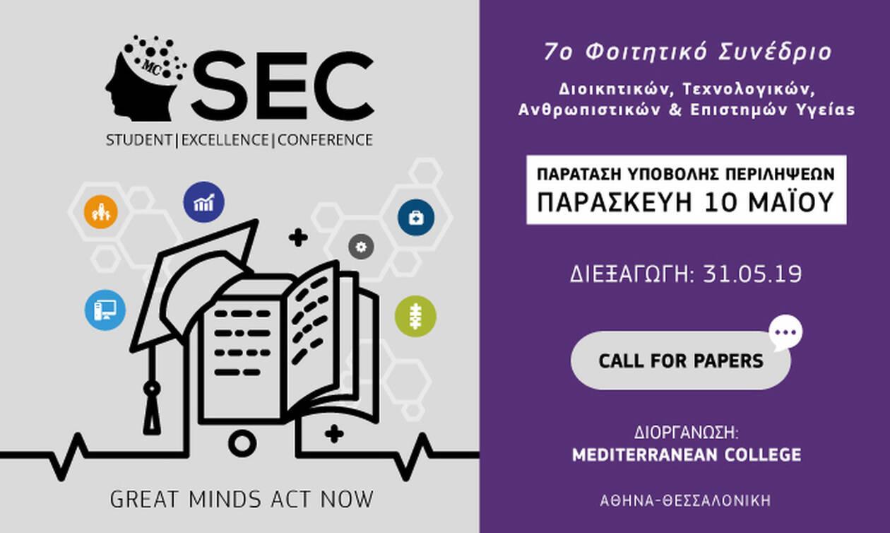 Παράταση υποβολής περιλήψεων στο 7ο Φοιτητικό Συνέδριο του Mediterranean College