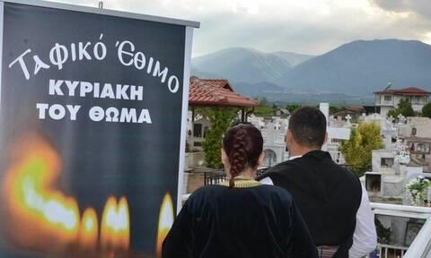 Ταφικό Έθιμο την Κυριακή του Θωμά από την Εύξεινο Λέσχη Χαρίεσσας