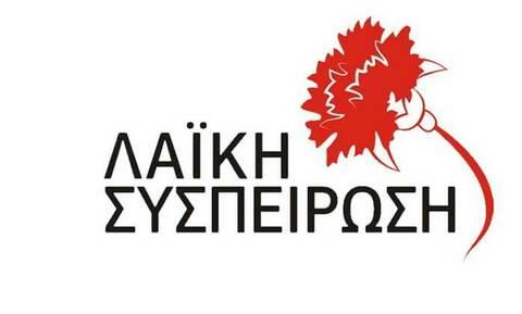Περιφερειακές εκλογές 2019: Οι υποψήφιοι της Λαϊκής Συσπείρωσης για την Περιφέρεια Δυτικής Ελλάδας