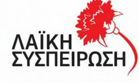 Περιφερειακές εκλογές 2019: Το ψηφοδέλτιο της «Λαϊκής Συσπείρωσης Νοτίου Αιγαίου - Όλα τα ονόματα