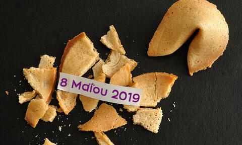 Fortune Cookie: Η «προφητεία» σου για σήμερα 08/05