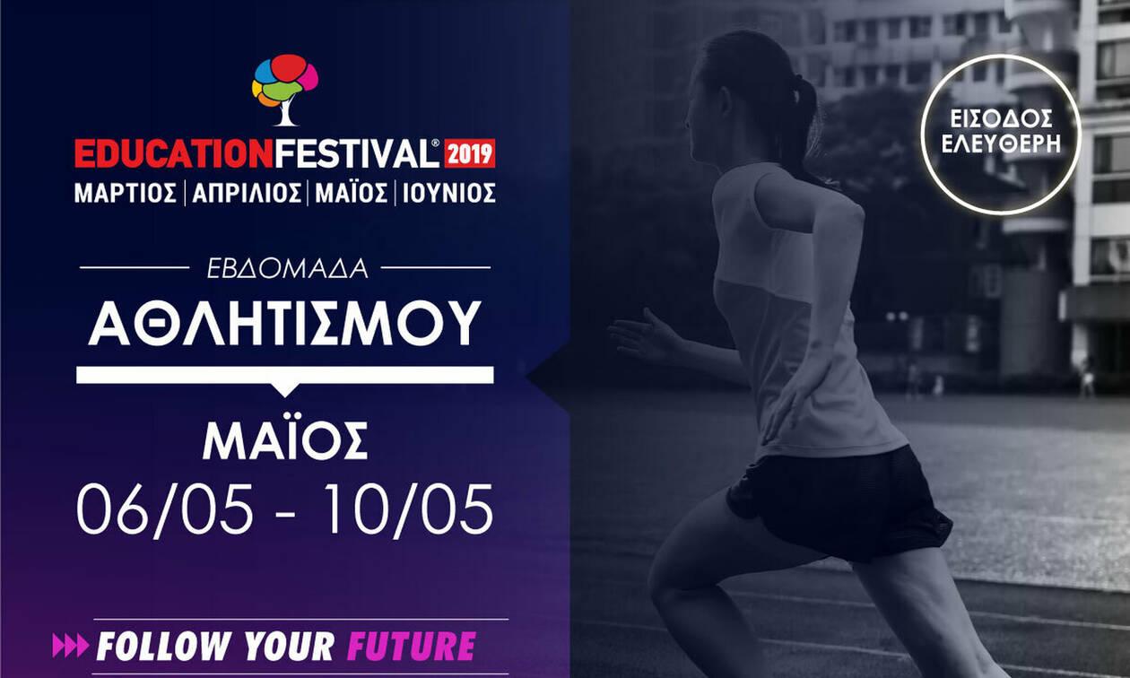 EDUCATION FESTIVAL: Ακολούθησε το φεστιβάλ σου στα 14 δωρεάν σεμινάρια της Εβδομάδας Αθλητισμού