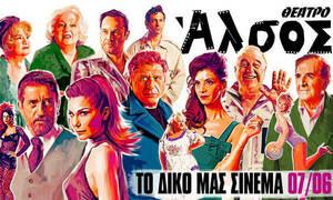 «Το δικό μας σινεμά» από 7 Ιουνίου στο Θέατρο ΑΛΣΟΣ