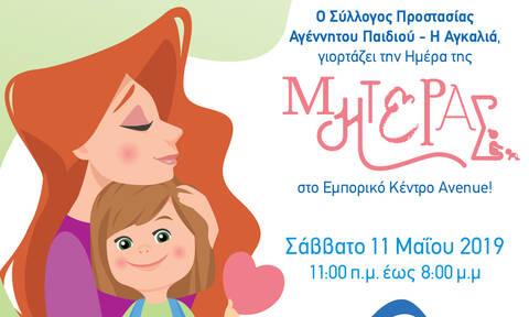 Η «Αγκαλιά» γιορτάζει την Ημέρα της Μητέρας στο εμπορικό κέντρο  AVENUE