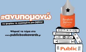 Βραβεία βιβλίου PUBLIC: Η μεγάλη γιορτή της αναγνωστικής κοινότητας επιστρέφει για 6η χρονιά