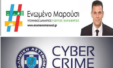 Καταγγελία και μήνυση υπέβαλε το #Ενωμένο Μαρούσι στο Σώμα Δίωξης Ηλεκτρονικού Εγκλήματος
