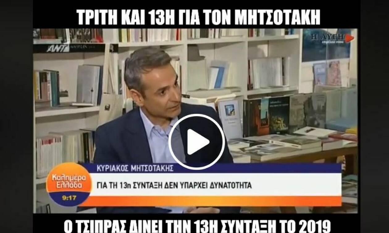 Βίντεο - viral: Τρίτη και 13 για τον Μητσοτάκη η 13η σύνταξη (vid)