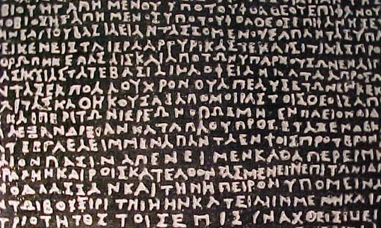 Αυτή είναι η πιο περίεργη λέξη της ελληνικής γλώσσας!