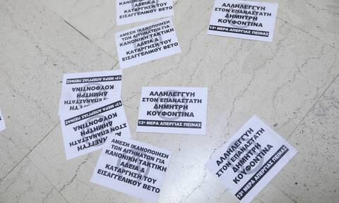 Θεσσαλονίκη: Συνθήματα και τρικάκια υπέρ του Δημήτρη Κουφοντίνα στο δημαρχείο της πόλης