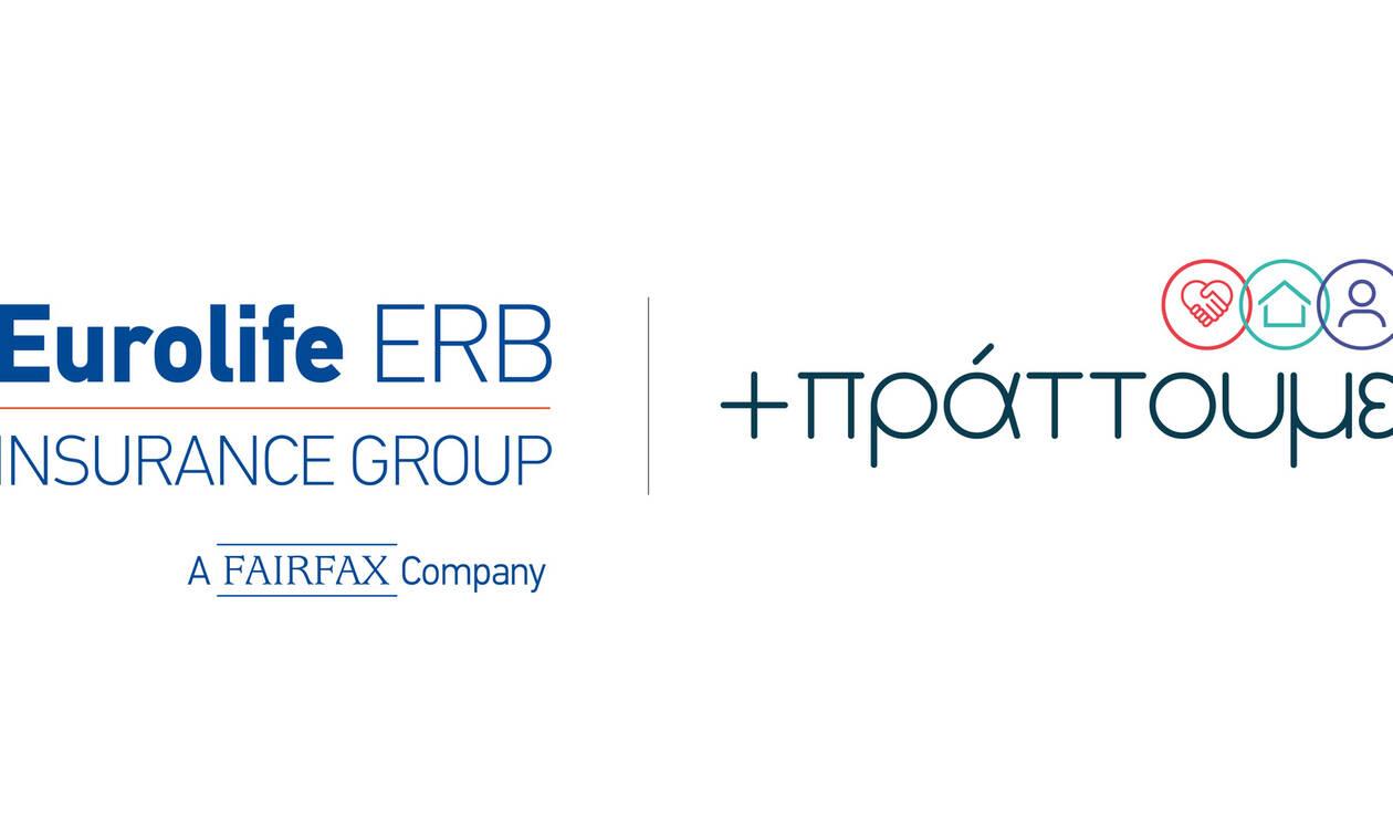 Η Eurolife ERB στηρίζει την έκθεση «Φαντάσου τι κρύβει το Λυχνάρι»