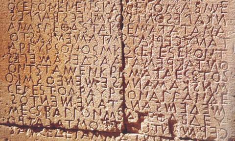 Αυτός είναι ο παράξενος τρόπος που έγραφαν οι αρχαίοι Έλληνες (pics)