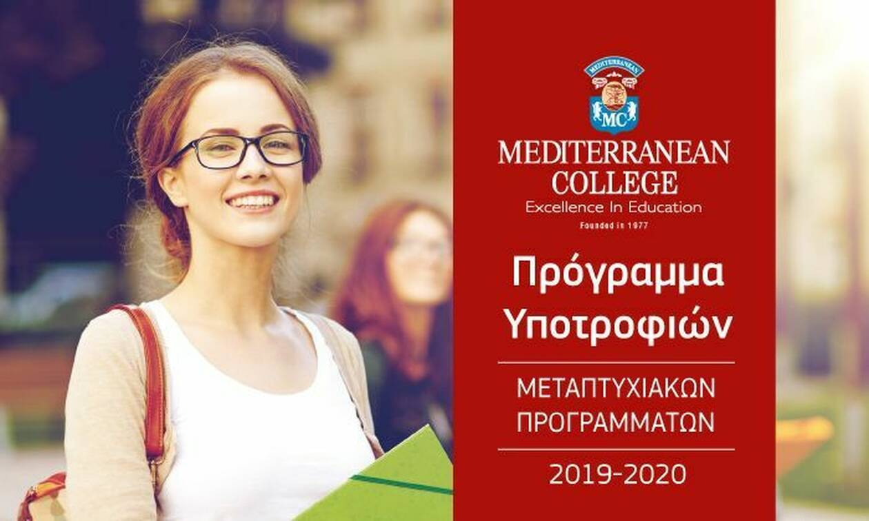 Υποτροφίες έως 65% σε 17 κορυφαία Master's & ΜΒΑ  του Mediterranean College σε Αθήνα & Θεσσαλονίκη