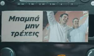 Ευρωεκλογές 2019: Το διαφημιστικό σποτάκι του ΚΙΝΑΛ