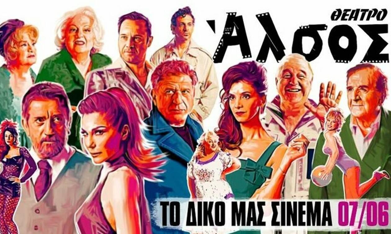 «Το δικό μας σινεμά» από 7 Ιουνίου στο Θέατρο Άλσος