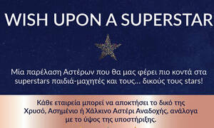 Wish Upon a Superstar  από το Make-A-Wish (Κάνε-Μια-Ευχή Ελλάδος)
