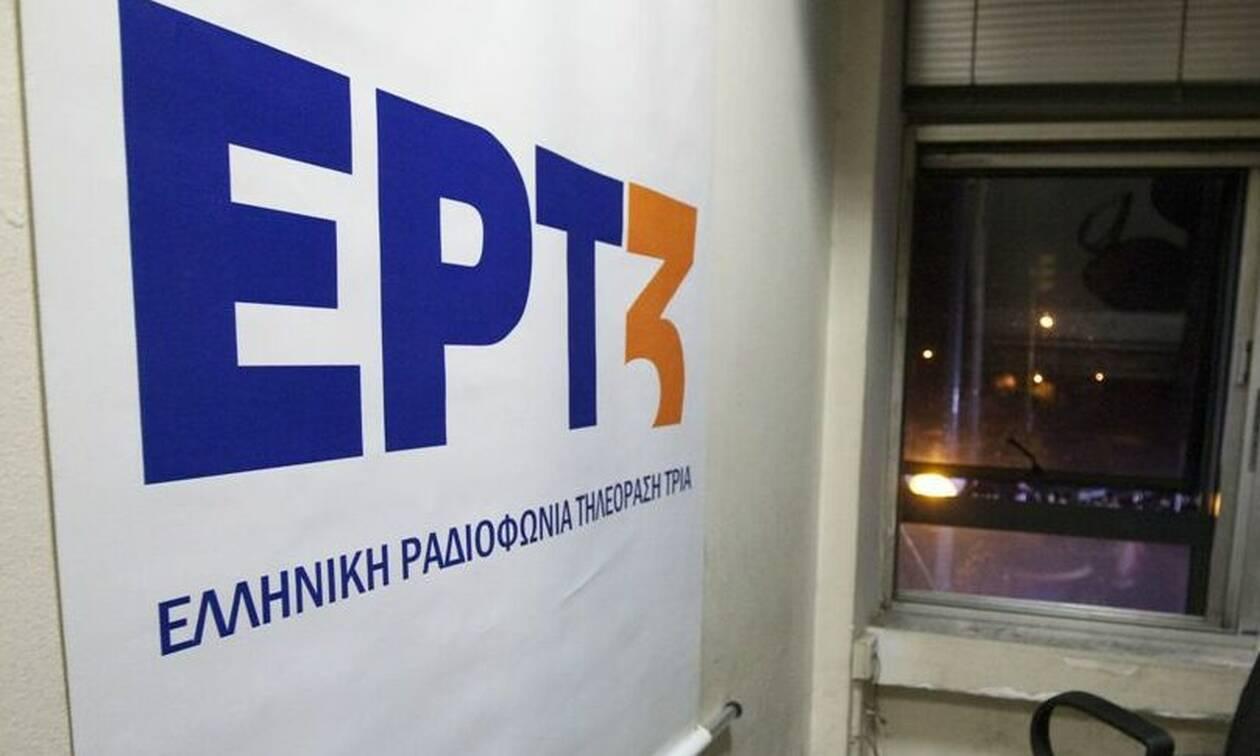 Εισβολή αντιεξουσιαστών στην ΕΡΤ3 - Διάβασαν κείμενο για τον Κουφοντίνα