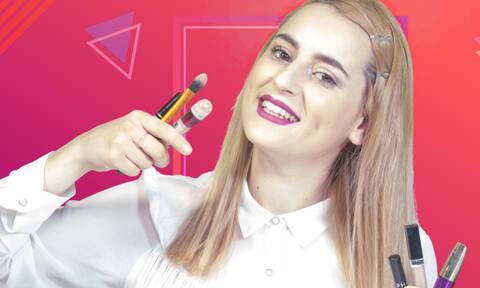 Πώς θα κάνεις το εύκολο μακιγιάζ με λίγα προϊόντα (video)