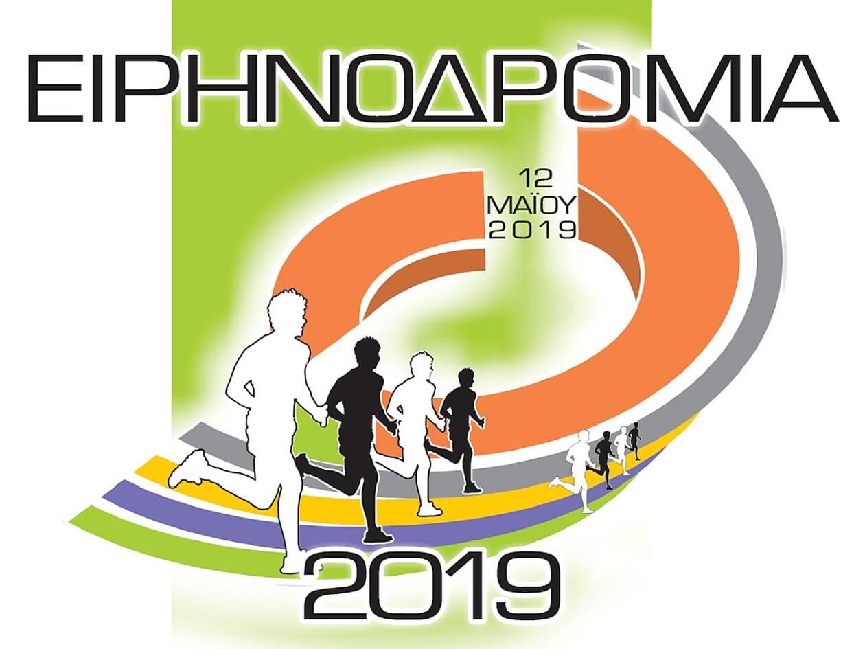 eirhnodromia_2019_logo.jpg