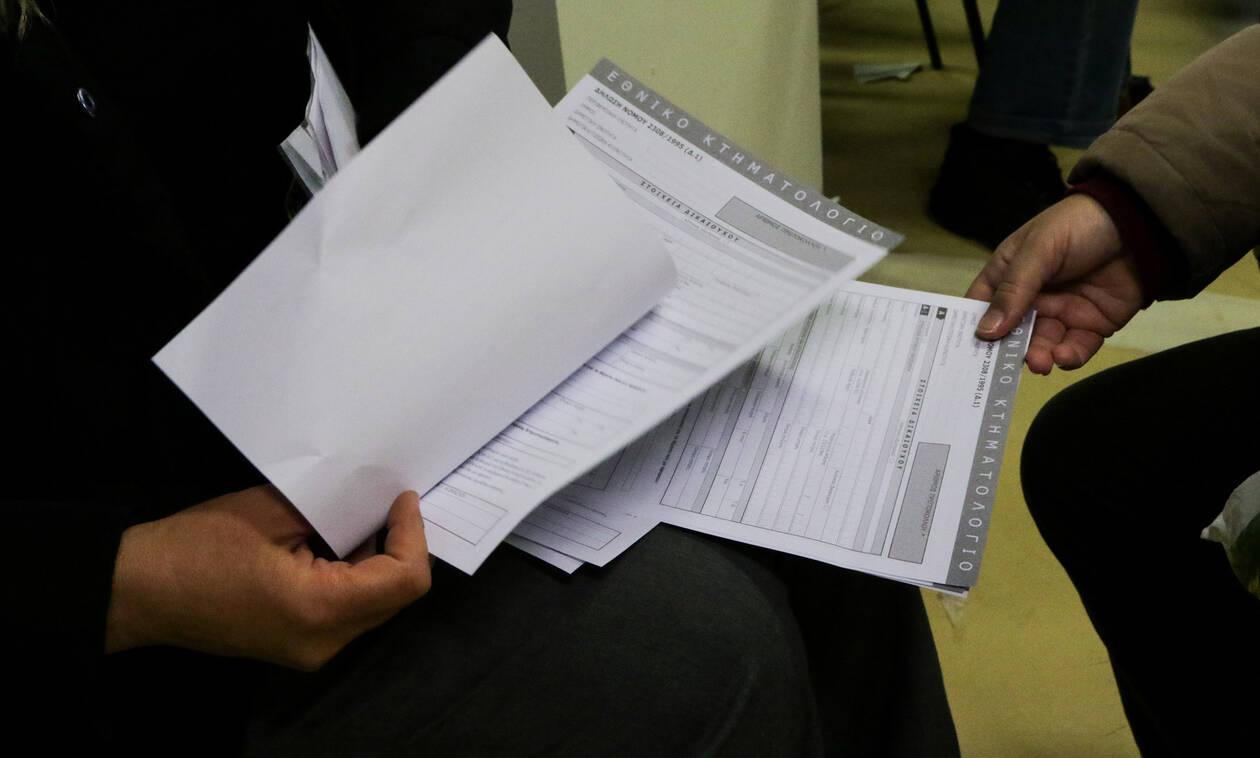 Κτηματολόγιο: Προσοχή - Ποιους αφορά η εξάμηνη παράταση