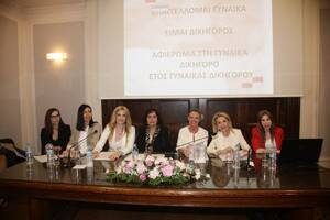Έτος Γυναίκας Δικηγόρου: Με μεγάλη επιτυχία η εκδήλωση στον Δικηγορικό Σύλλογο Αθηνών
