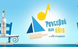 Το νέο τραγούδι από το Ούζο Πλωμαρίου και την Πέννυ Μπαλτατζή!