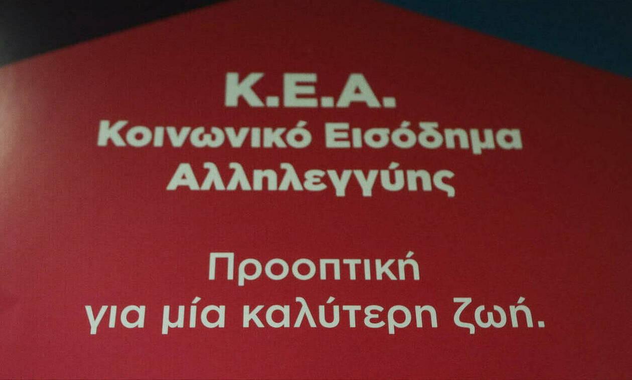 Κοινωνικό Εισόδημα Αλληλεγγύης (ΚΕΑ) - Keaprogram: Σήμερα (24/5) η πληρωμή σε 255.603 δικαιούχους