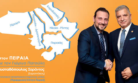 Εκλογές 2019: Σαράντος Ευσταθόπουλος- «Ιστορική ευκαιρία η εκλογή Πειραιώτη Περιφερειάρχη Αττικής»