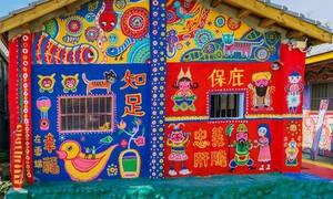 Το πολύχρωμο χωριό της Ταϊβάν