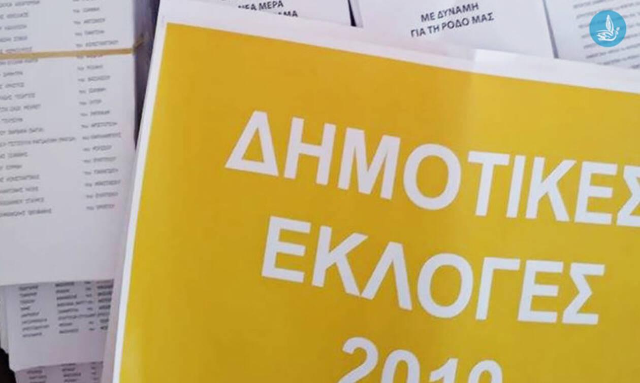 Αποτελέσματα Εκλογών 2019 - Δωδεκάνησος: Οι Δήμαρχοι που εκλέγονται από την πρώτη Κυριακή