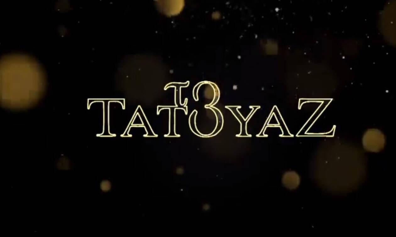 Το Τατουάζ: Πρωταγωνίστρια αποκαλύπτει το φινάλε της σειράς (Photos)
