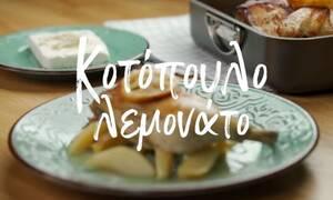 Η συνταγή της ημέρας: Κοτόπουλο λεμονάτο με πατάτες στο φούρνο