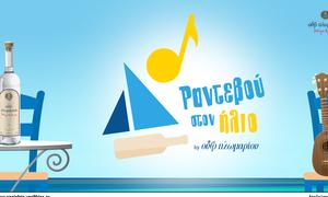 Ούζο Πλωμαρίου: Γίνε στιχουργός στο τραγούδι του Καλοκαιρού - «Ραντεβού στον Ήλιο»