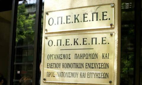 ΟΠΕΚΕΠΕ: Πληρωμές ύψους 2,2 εκατ. ευρώ σε 323 δικαιούχους