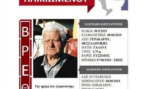 Αίσιο τέλος για τον ηλικιωμένο που αγνοούνταν από την Γερακαρού Θεσσαλονίκης