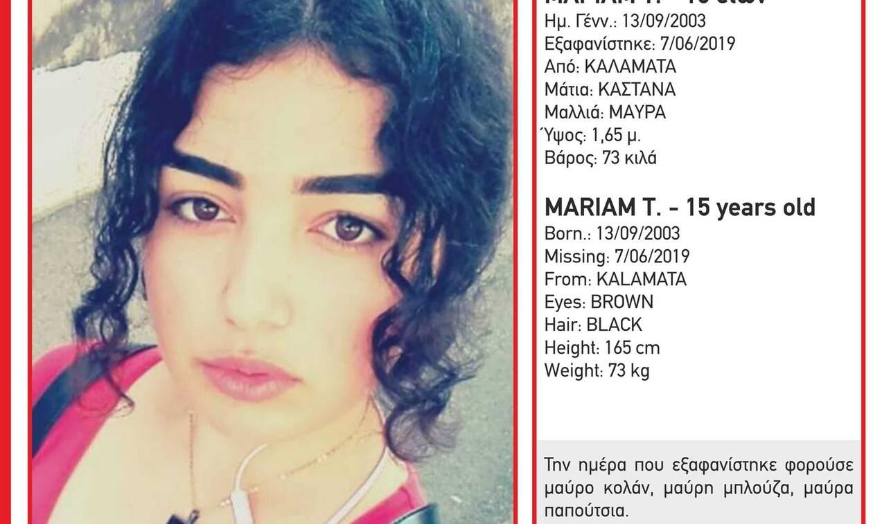 Αγωνία στην Καλαμάτα: Αγνοείται η 15χρονη Μαριάμ