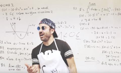 Πανελλήνιες 2019: Καθηγητής κάνει διασκευή το «MAMA» και... σαρώνει! (video)