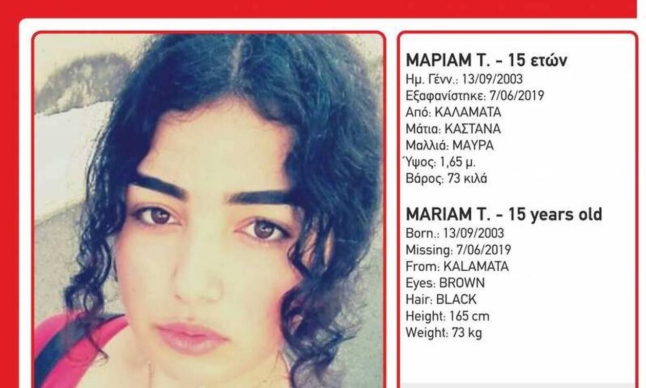 Αγωνία για την 15χρονη που εξαφανίστηκε από την Καλαμάτα