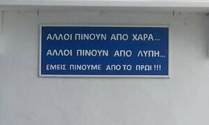 Ξεκαρδιστικές πινακίδες α λα… Κρητικάτσι! (pics)