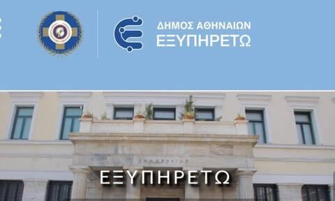 Δήμος Αθηναίων: Έτοιμη η διαδικτυακή πλατφόρμα ενημέρωσης «Εξυπηρετώ»