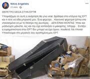 Εικόνες - ΣΟΚ «Φέρετρο» μέσα στην ΕΡΤ – Δείτε τι συνέβη