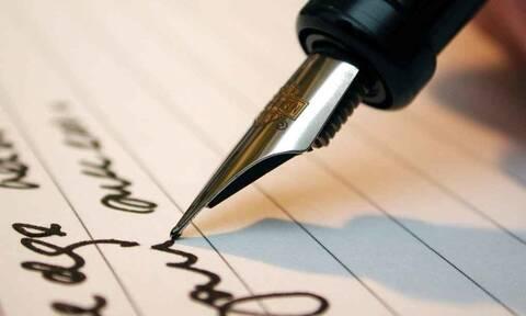 Υπάρχει γράμμα του αλφάβητου που το γράφουμε όλοι λάθος! (pics)