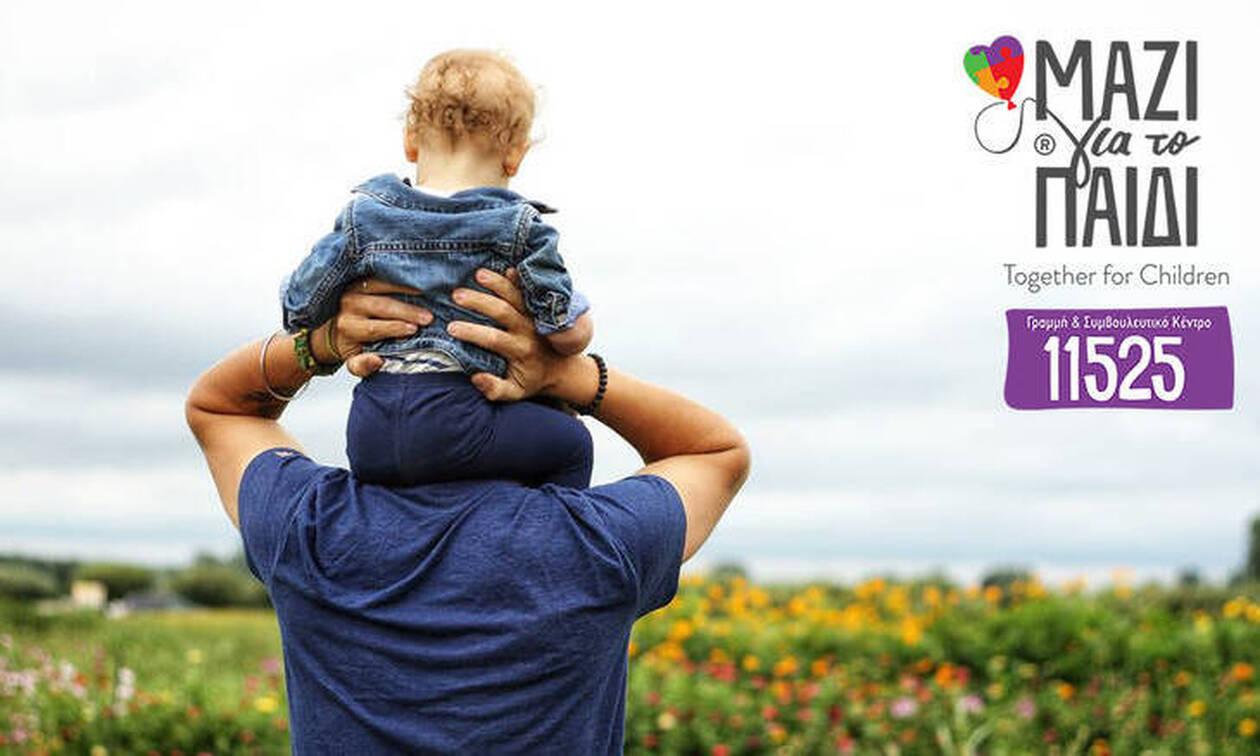 Πατέρας: μια ταυτότητα σε εξέλιξη