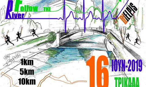 Παράταση εγγραφών για το «Follow The River»!