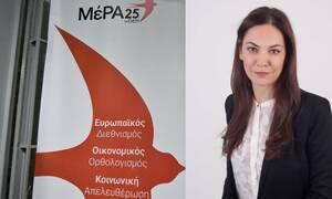 Υποψήφια με τον Βαρουφάκη στην Ανατολική Αττική η κόρη του Αλέξη Μητρόπουλου, Αγγελική